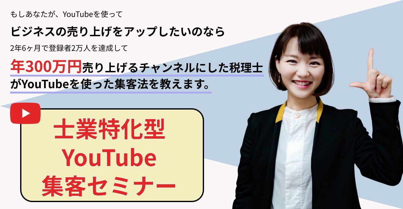 税理士河南恵美の士業特化型YouTubeセミナー